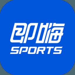 即嗨体育软件