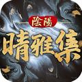 阴阳晴雅集游戏官网版最新版