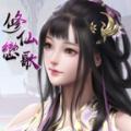 修仙恋歌手游