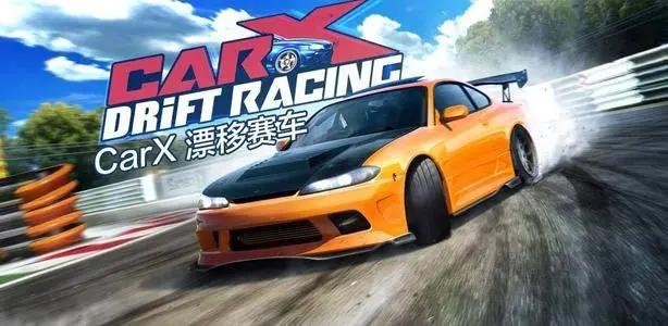 carx漂移赛车游戏大全