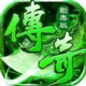 单职业剧毒传奇官网版