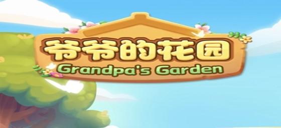 爷爷的花园