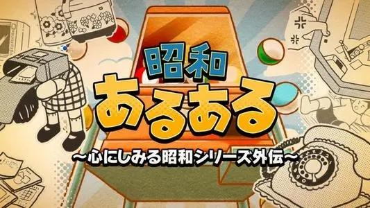 昭和系列游戏