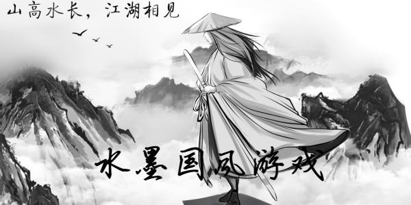 水墨中国风手游