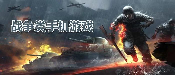 大型战争类手机游戏推荐
