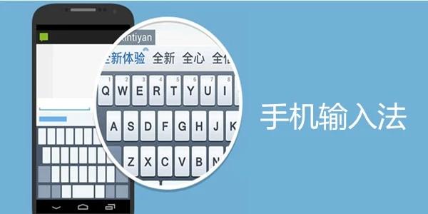 手机输入法app