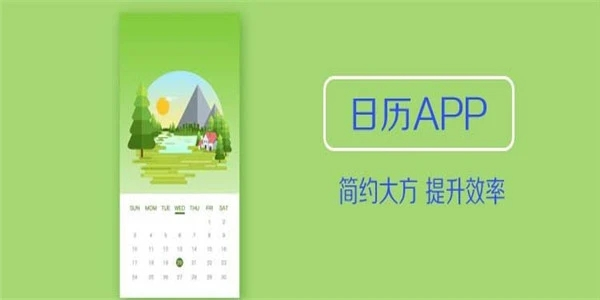 日历软件合集