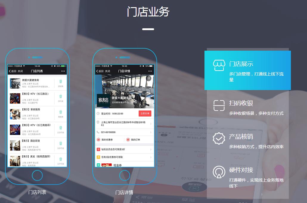 店铺管理app