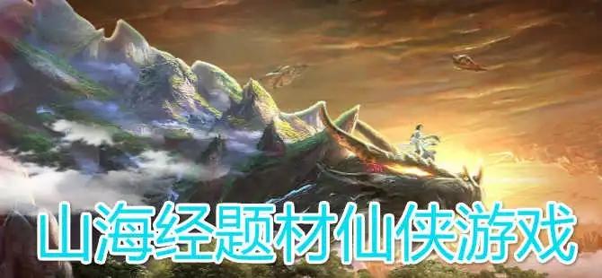 好玩的山海经背景的仙侠游戏合集