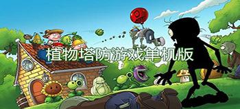 植物塔防游戏单机版