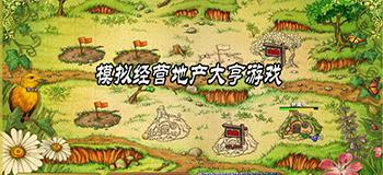 模拟经营地产大亨游戏