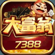 大富翁棋牌2020旧版