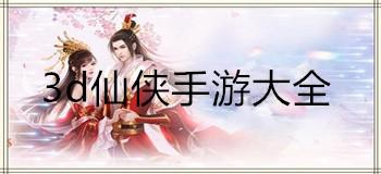 3d仙侠手游