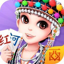 西元紅河棋牌個舊麻將最新版