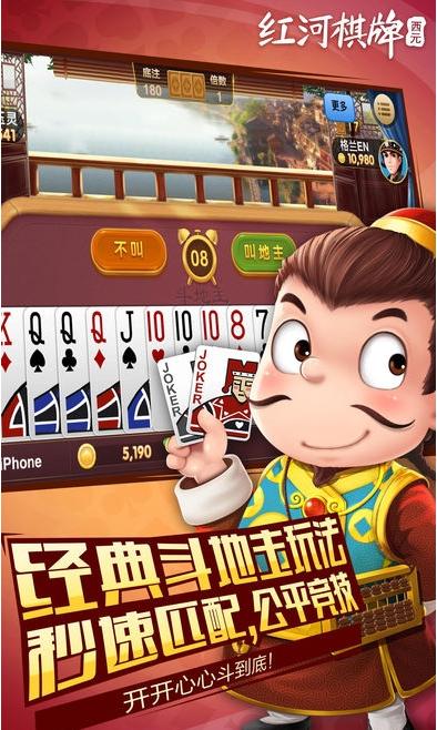 西元紅河棋牌官方版圖1