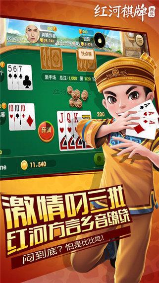 西元紅河棋牌叼三批版圖3