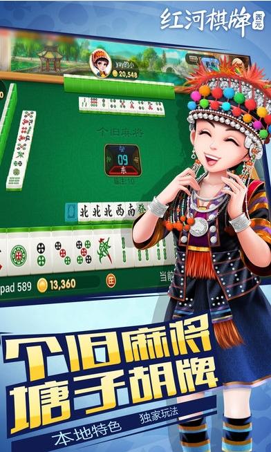 西元紅河棋牌官方版圖4