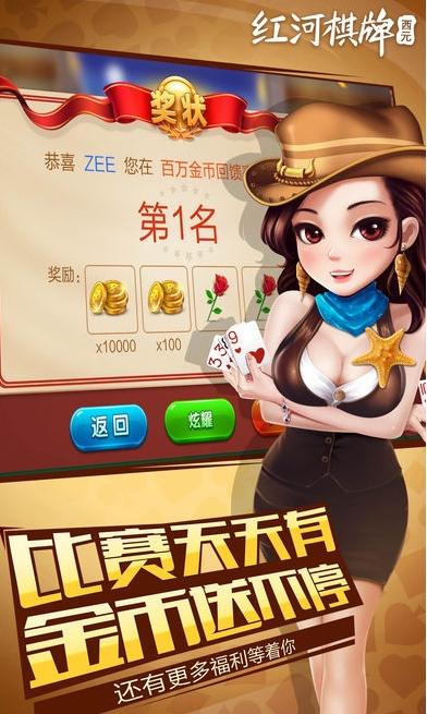 西元紅河棋牌官方版圖2