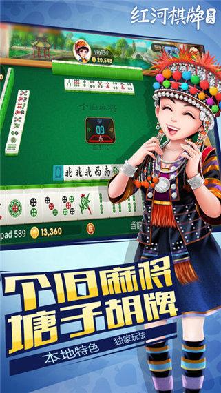 西元紅河棋牌叼三批版圖4