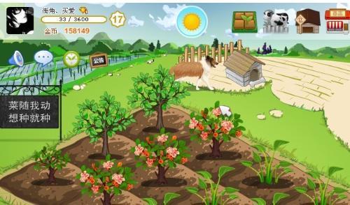 農場種菜賺錢可以提現的游戲