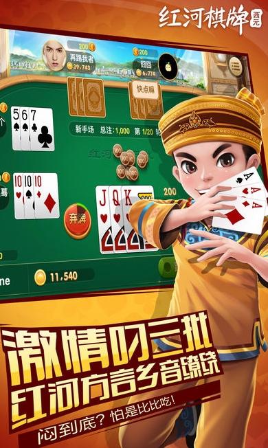 西元紅河棋牌官方版圖3