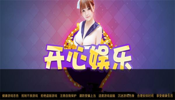 开心娱乐app官网版图3
