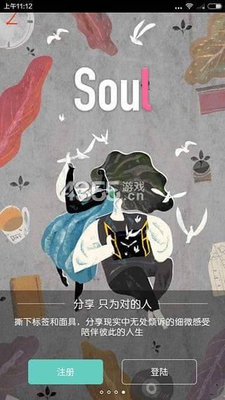 soul2021最新版图2
