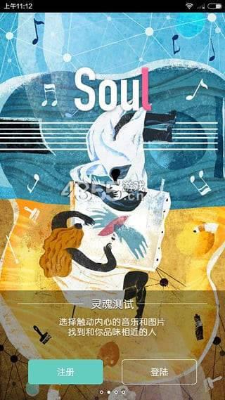 soul2021最新版图1
