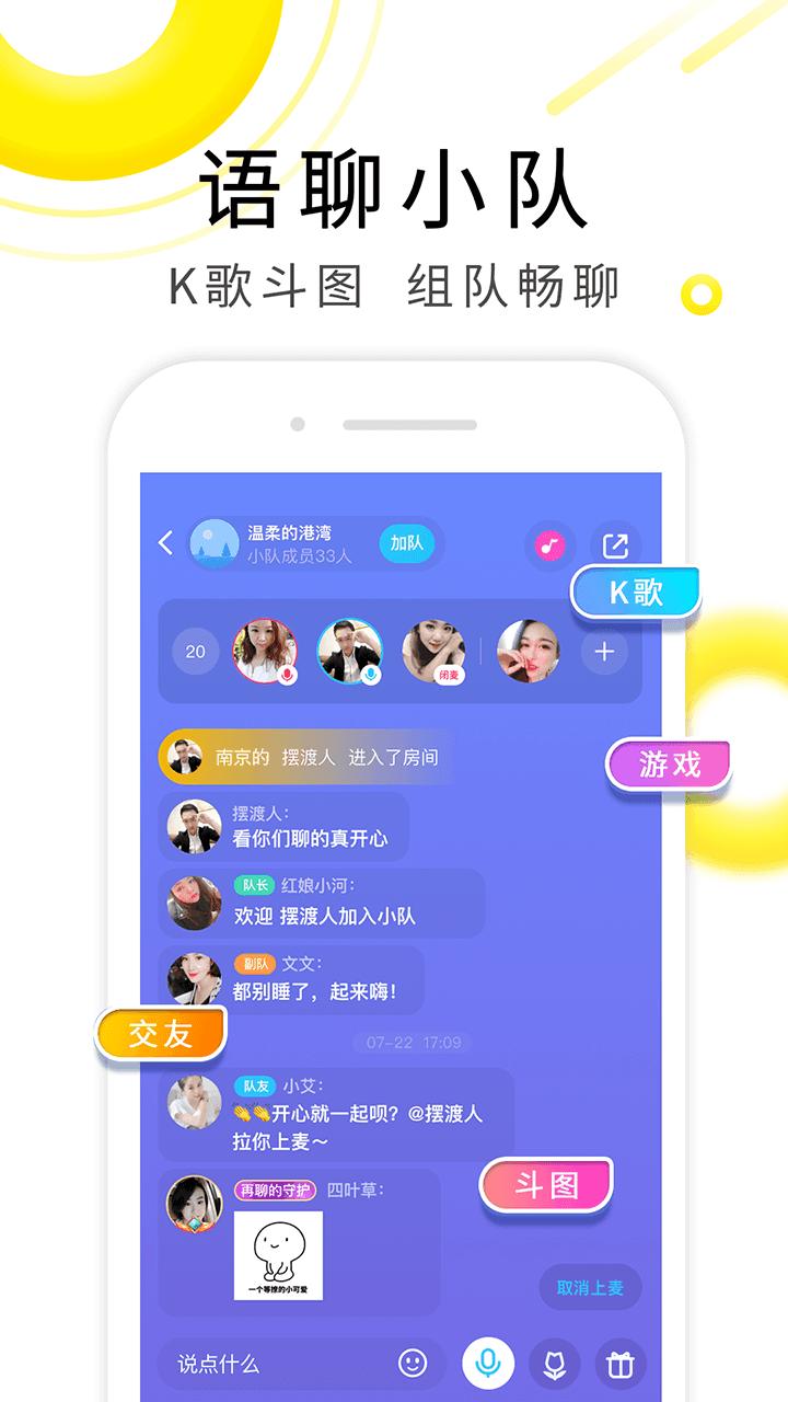伊对视频相亲app图4