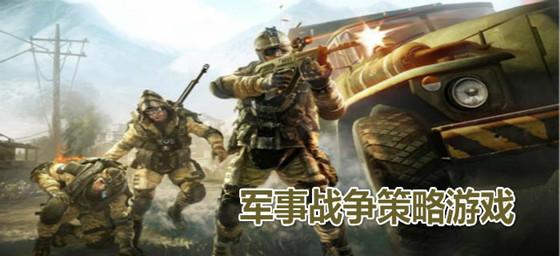 军事战争策略游戏