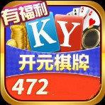 开元472棋牌游戏中心