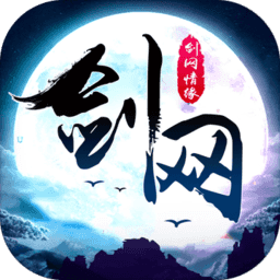 逆火苍穹之剑网情缘官方版