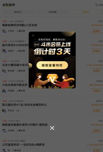 斗米听歌赚钱app图1