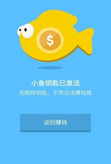 小鱼听歌赚钱图1