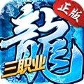 冰雪三职业之龙城霸业官网版