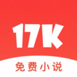 17K免费小说app