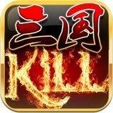 三国kill破解版全神将安卓9.0