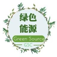 GSC全球共识