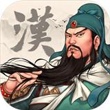 三国志汉末霸业手机版中文版
