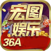 宏图棋牌娱乐36a