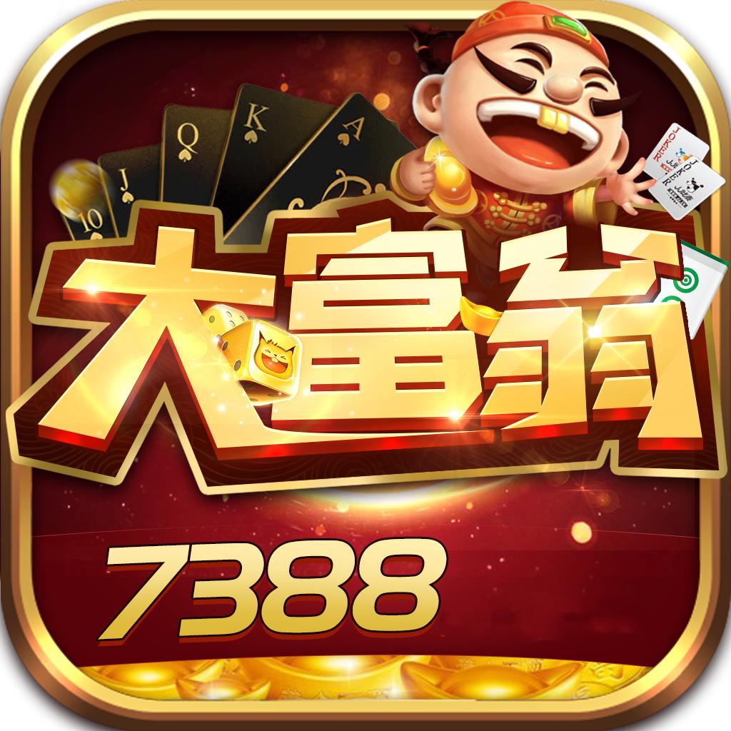 大富翁棋牌7388官网版2.3版本