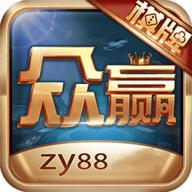 众赢棋牌zy88