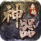 浙江麻探原始神器版