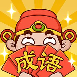 成语话江山领红包版