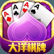 大洋棋牌娱乐官网版