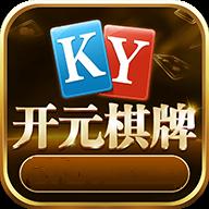 开元ky棋牌2021官方版
