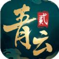 青云决2明月天涯红包版