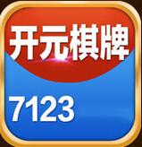 开元7123棋牌v1.0.3