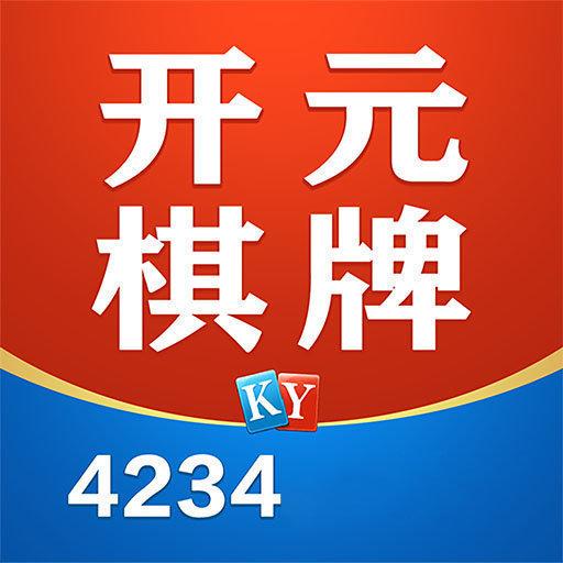 开元ky棋牌正版4234
