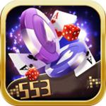 553娱乐app
